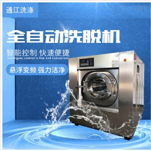 通江汽车胶管清洗机100公斤洗脱机
