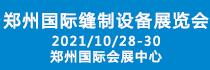 2021郑州*缝制设备展览会
