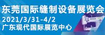 2021東莞(國際)縫制設備展覽會
